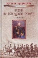 Книга Казаки на персидском фронте (1915-1918) pdf 43,5Мб