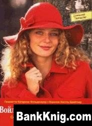 Книга Генриетте Катарина Фольденауер, Корина Кастль-Брайтнер - Войлочные шляпы и шапки jpg  21Мб
