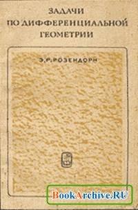 Книга Задачи по дифференциальной геометрии.