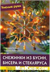 Книга Снежинки из бусин, бисера и стекляруса.