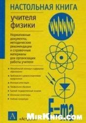 Книга Настольная книга учителя физики