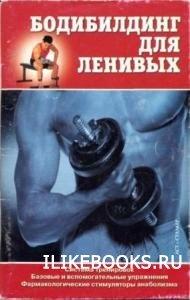 Книга Борькин Д.А. - Бодибилдинг для ленивых