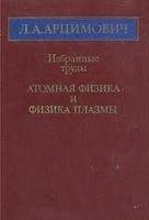 Книга Избранные труды. Атомная физика и физика плазмы