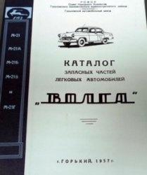 """Книга Каталог запасных частей легкового автомобиля """"Волга"""" моделей: М-21, М-21А, М-21Б, М-21В, М-21Г."""