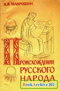 Происхождение русского народа.