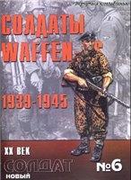 Книга Новый Солдат 06. Солдаты WAFFEN SS 1939-1945 г