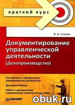 Книга Документирование управленческой деятельности. (Делопроизводство)