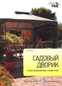 Книга Наш сад - выпуск №22 - Садовый дворик