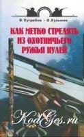 Книга Как метко стрелять из охотничьего ружья пулей