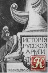 Книга Исторiя русской армiи и флота. Том 8