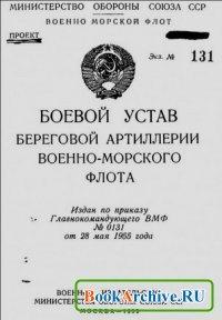 Книга Боевой устав береговой артиллерии ВМФ.