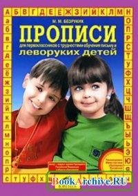 Книга Прописи для первоклассников с трудностями обучения письму и леворуких детей.