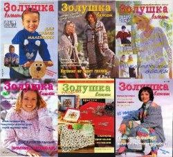 Журнал Золушка вяжет № 1-12 2004