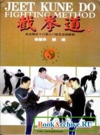 Книга Jeet Kune Do. Fighting method.