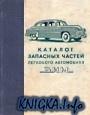 Книга Каталог запасных частей легкового автомобиля ГАЗ-12