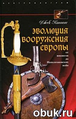 Книга Эволюция вооружения Европы. От викингов до Наполеоновских войн