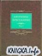 Книга Афоризмы Британии. Сборник афоризмов в 2 томах.