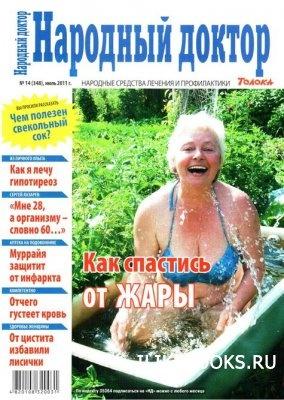 Книга Народный доктор №14 (июль 2011)