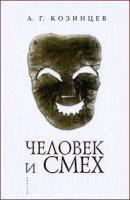 Книга Человек и смех