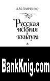 Книга Русская история и культура. Работы разных лет