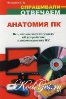 Книга Анатомия ПК