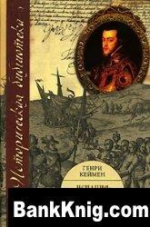 Книга Испания. Дорога к империи
