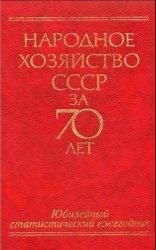 Книга Народное хозяйство СССР за 70 лет