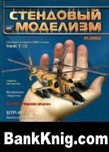 """Журнал Подшивка журнала """"Стендовый Моделизм"""""""