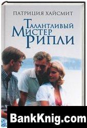 Книга Талантливый Мистер Рипли (аудиокнига)