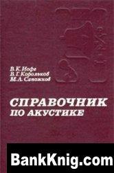 Книга Справочник по акустике