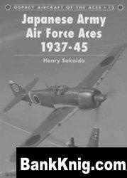 Japanese Army Air Force Aces 1937-1945