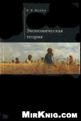 Книга Экономическая теория