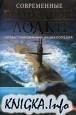 современные подводные лодки иллюстрированная энциклопедия