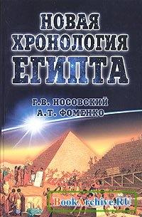 Книга Новая хронология Египта, часть 1.