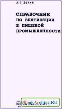 Книга Справочник по вентиляции в пищевой промышленности.