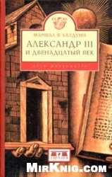 Книга Александр III и двенадцатый век