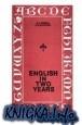 Книга Английский за два года