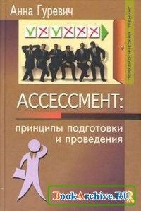 Книга Ассессмент: принципы подготовки и проведения