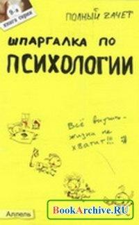 Книга Шпаргалка по психологии: Ответы на экзаменационные билеты