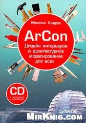 Книга ArCon. Дизайн интерьеров и архитектурное моделирование для всех