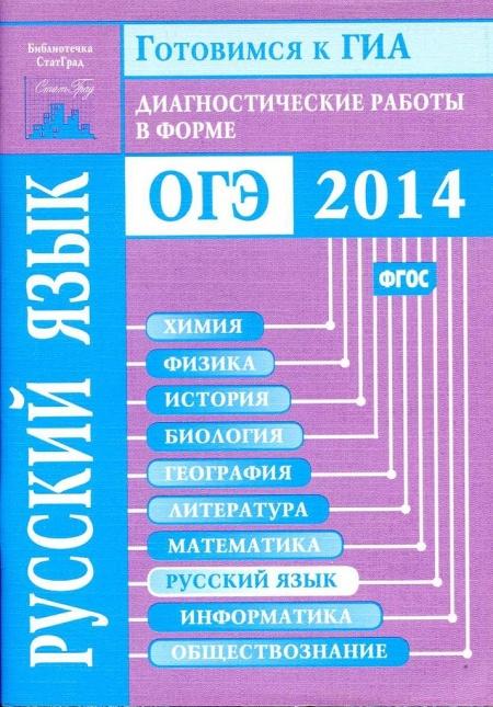 ГИА 2014 Русский язык ?