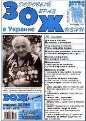 Журнал Здоровый Образ Жизни, №09, 2009