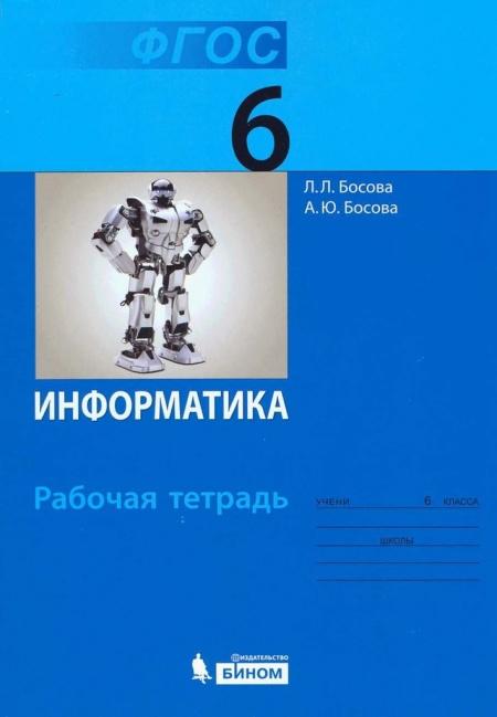 Книга Информатика и ИКТ 6 класс