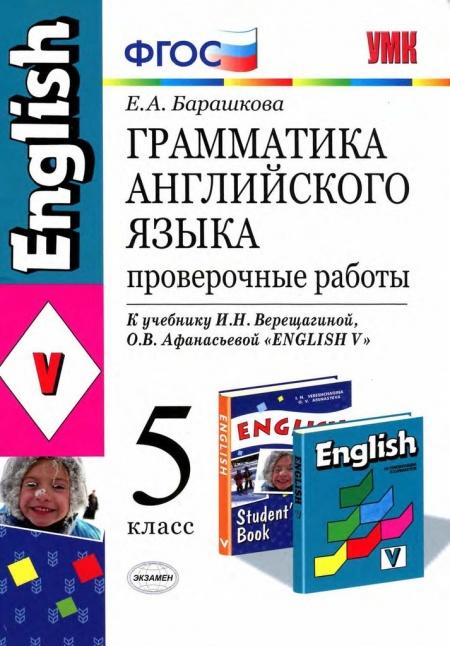 Книга Английский язык 5 класс English 5