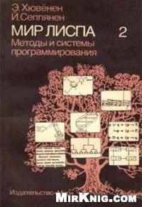 Книга Мир Лиспа. Том.2: Методы и системы программирования