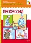 Книга Наглядно-дидактическое пособие. Профессии. Рассказы по картинкам