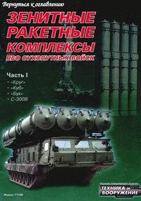 Журнал Техника и вооружение №6 2003г