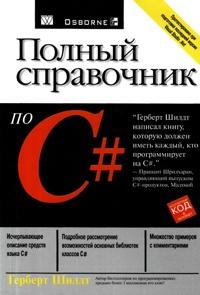 Книга Полный справочник по С#