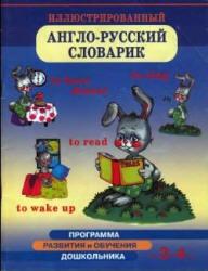 Книга Иллюстрированный англо-русский словарик - Для детей 3-4 лет - Бурова И.И.