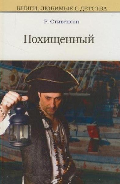 Книга Стивенсон Роберт - Похищенный